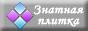 Знатная плитка - Интернет магазин продажа керамической плитки и керамогранита